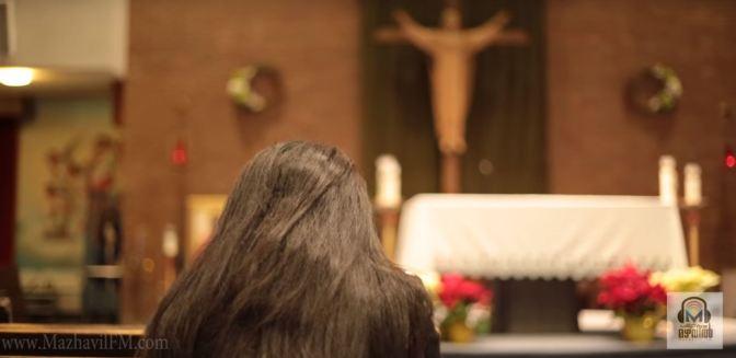 A Crisis In Faith- The Church and Me